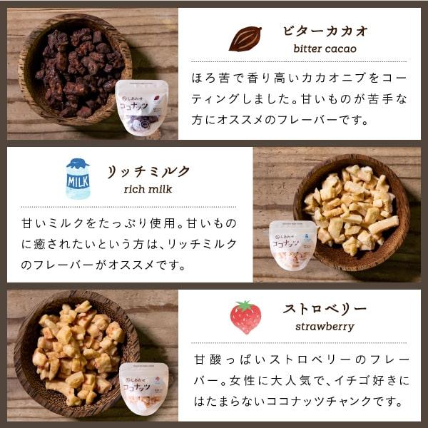 しあわせココナッツ(選べる6種類)サムネイル02