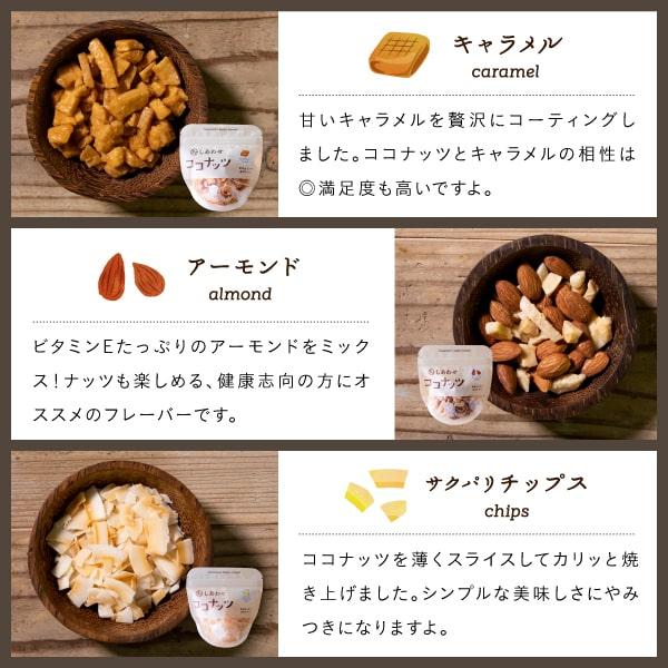 しあわせココナッツ(選べる6種類)サムネイル03