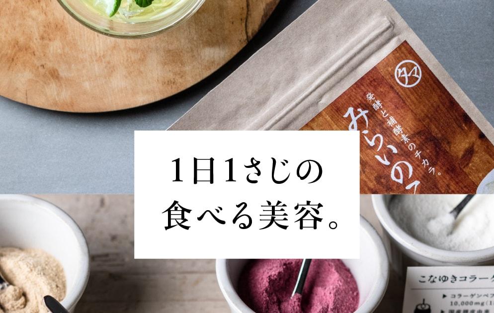 美粉屋(びこなや)ブランドページ