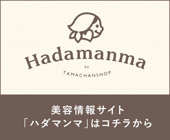 Hadamanmaキュレーションサイト
