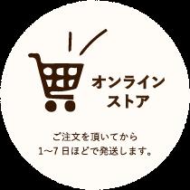 タマチャンショップオンラインストア食品と健康商品のお店