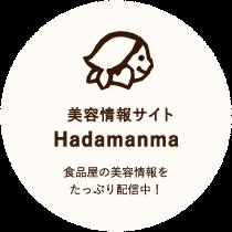 美容情報サイトHadamanma