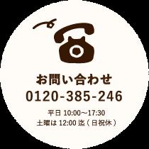 お問い合わせは、0120-385-246