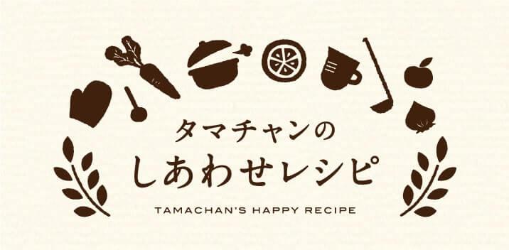 タマチャンの食品と健康商品のしあわせレシピ