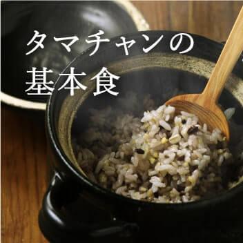 タマチャン(食品と健康商品のお店)の基本食