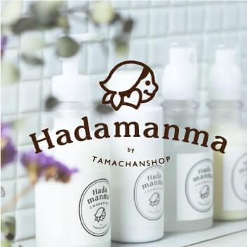 タマチャンショップ ブランド(食品と健康商品のお店)Hadamanma