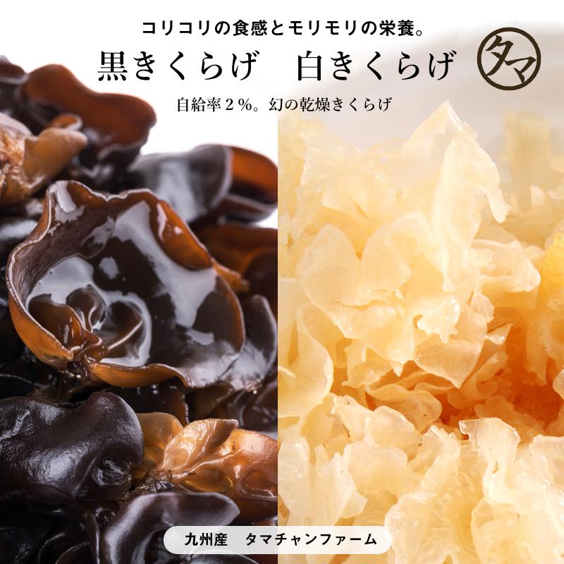 九州産乾燥キクラゲサムネイル01