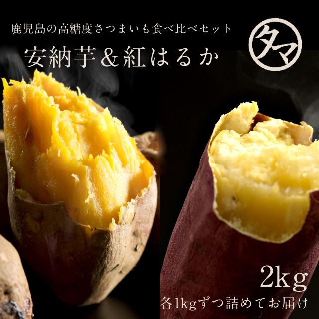 安納芋&紅はるか合計2kgセットサムネイル01