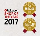 タマチャンショップが楽天市場SOY2017総合2位受賞