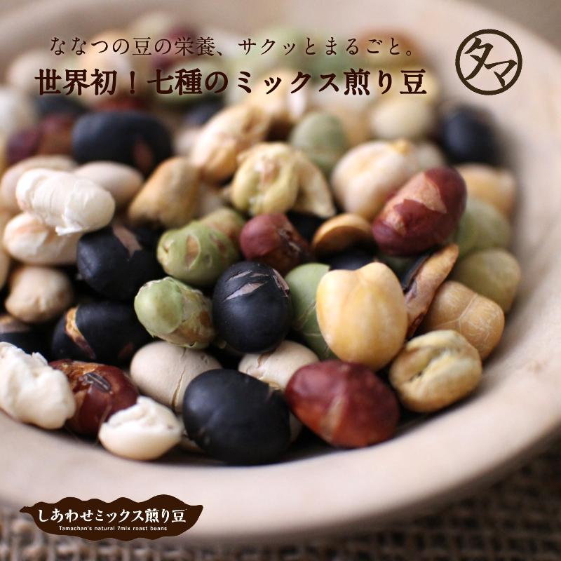 ななつのミックス煎り豆サムネイル01