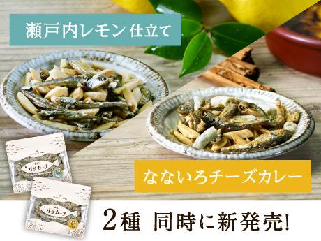 オサカーナ(カレー&塩レモン)