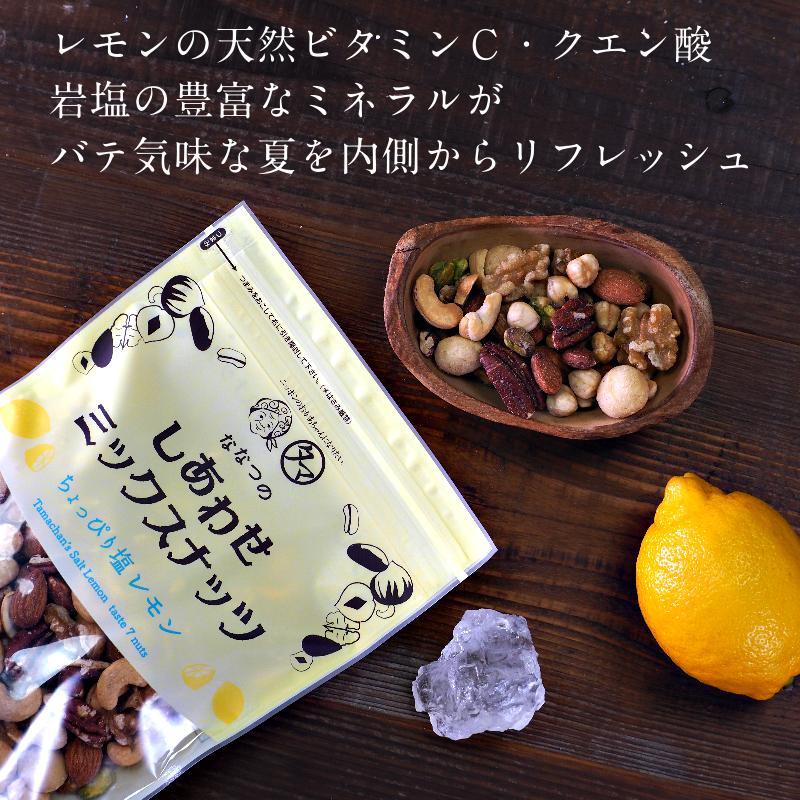 ミックスナッツ ちょっぴり塩レモン味サムネイル05