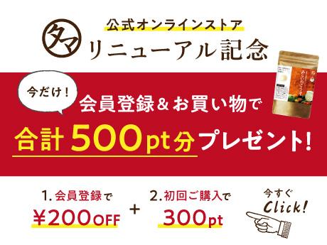 タマチャンショップ(健康食品と美容と健康のお店)の初回登録記念キャンペーン