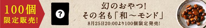 和〜モンド