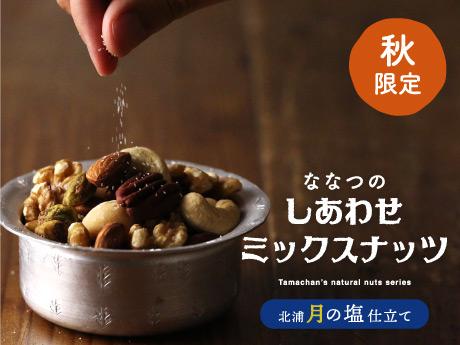 タマチャンショップ(健康食品と美容と健康のお店)のミックスナッツ月の塩仕立て