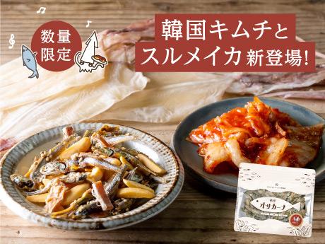 タマチャンショップ(健康食品と美容と健康のお店)のオサカーナ(韓国キムチとスルメイカ)
