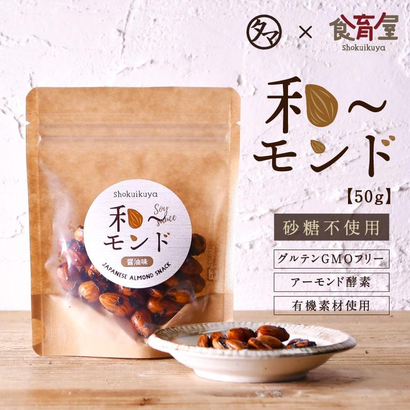 和〜モンド(わさび醤油味)サムネイル01