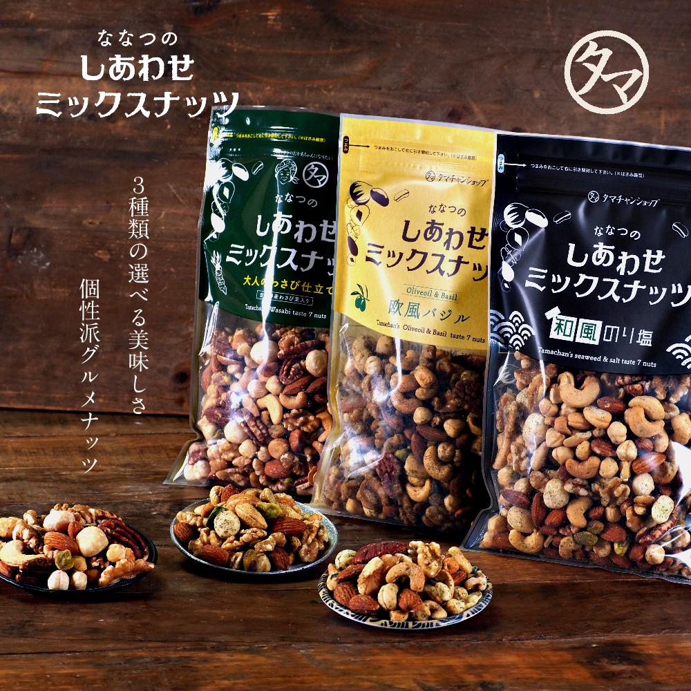 ななつのしあわせミックスナッツ 選べる3種類の味わいサムネイル01
