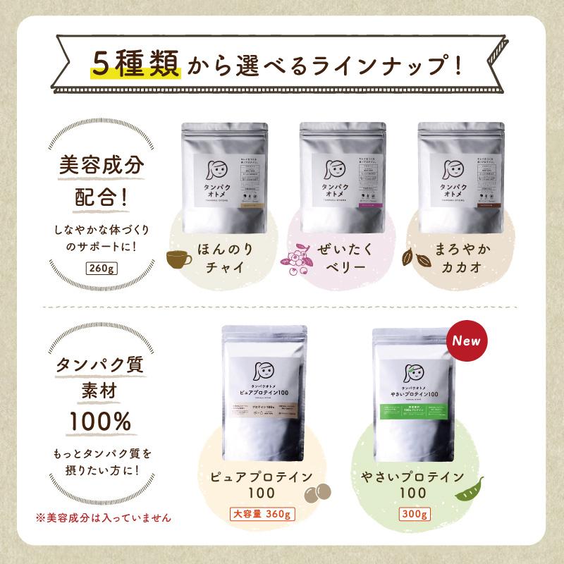 【定期】タンパクオトメサムネイル02