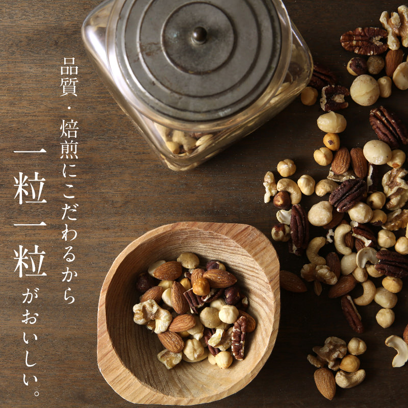 ななつのしあわせミックスナッツ 選べる3種類の味わいサムネイル08