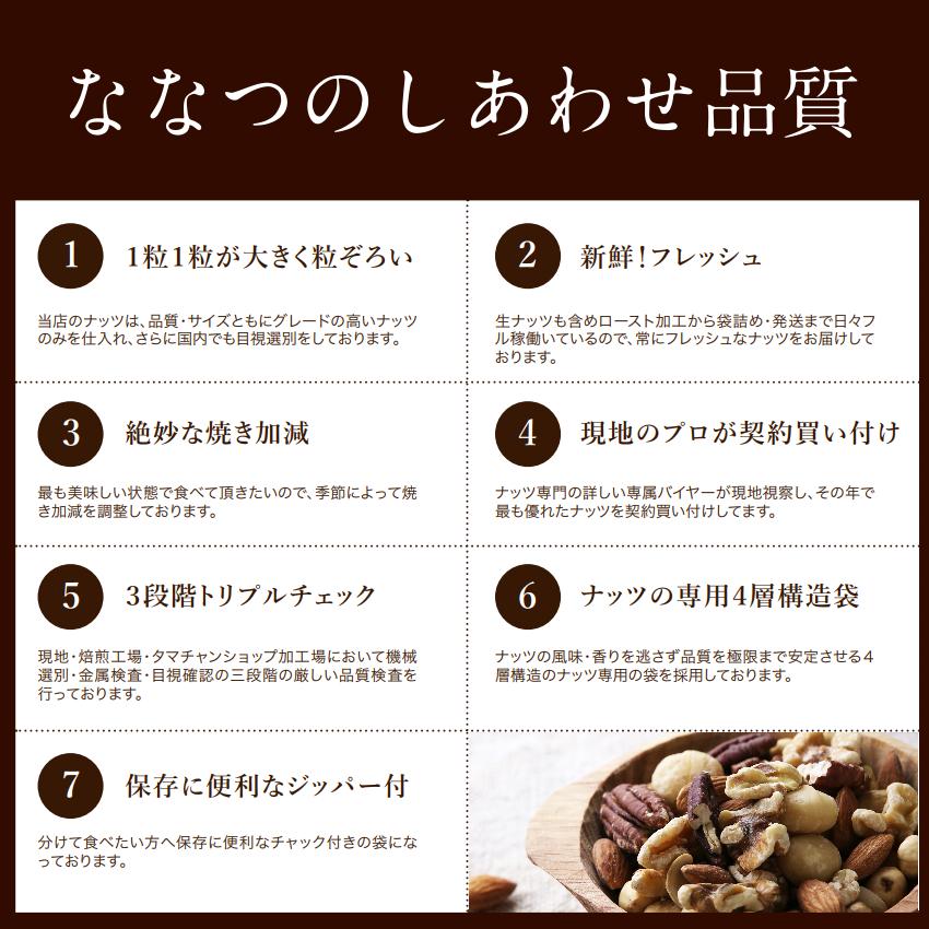 ななつのしあわせミックスナッツ 選べる3種類の味わいサムネイル09