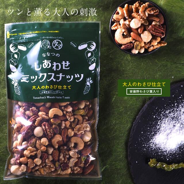 ななつのしあわせミックスナッツ 選べる3種類の味わいサムネイル03