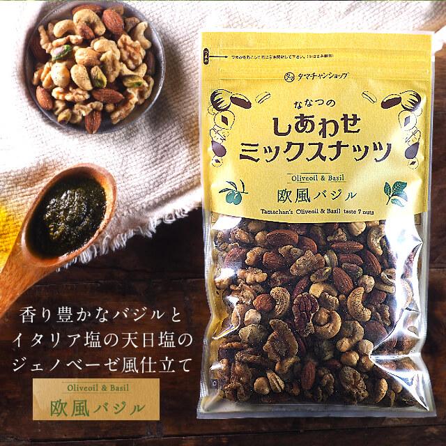 ななつのしあわせミックスナッツ 選べる3種類の味わいサムネイル04
