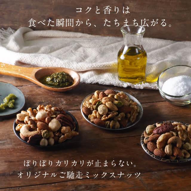 ななつのしあわせミックスナッツ 選べる3種類の味わいサムネイル06