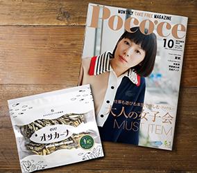 大人気の骨育おやつ「OH! オサカーナ」が、美容雑誌「Poco'ce」10月号大人の女子会特集にて紹介されました!!