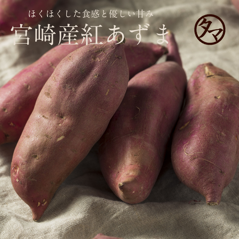 宮崎県産 紅あずま3kgサムネイル01