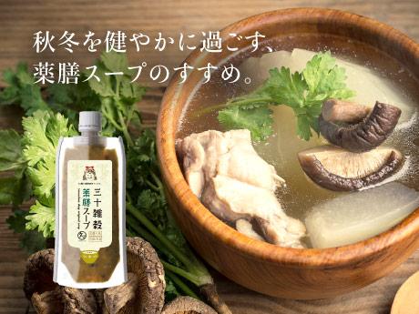 三十雑穀薬膳スープ
