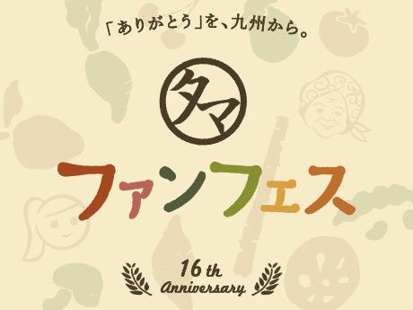 タマチャンショップ(健康食品と美容と健康のお店)の16周年記念タマファンフェス