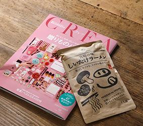 「しいたけラーメン」が、雑誌「CREA」12月号に掲載されました!