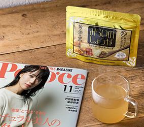『みらいのしょうが』が、美容雑誌「Poco'ce」11月号の「ナチュラル美人の冬仕度特集」で紹介されました!
