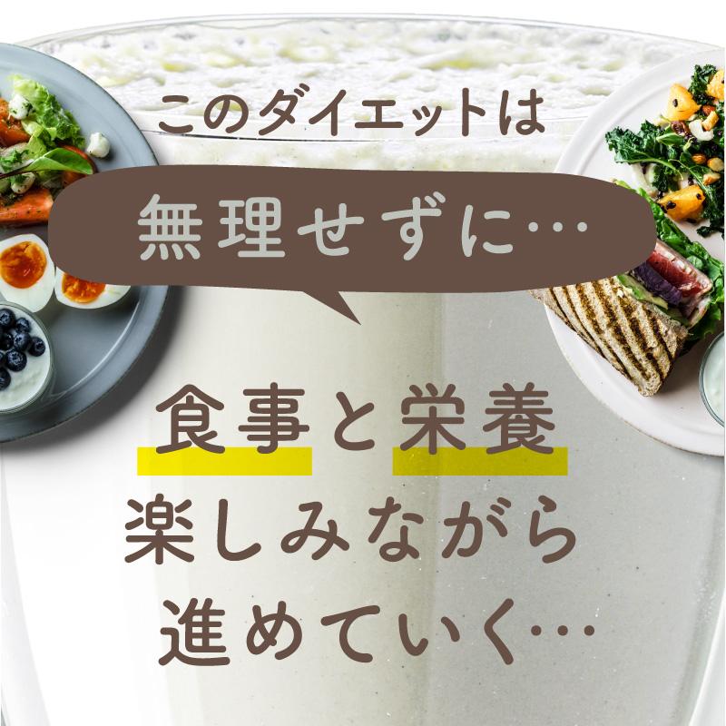 みらいの完全栄養食ダイエットサムネイル03