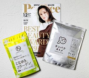 美容雑誌「Poco'ce」で、毎年特集されているベストビューティーアワードに「タンパクオトメ」「こなゆきコラーゲン」が選ばれました。