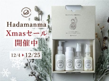 タマチャンショップ(健康食品と美容と健康のお店)のHadamanmaクリスマスコフレ
