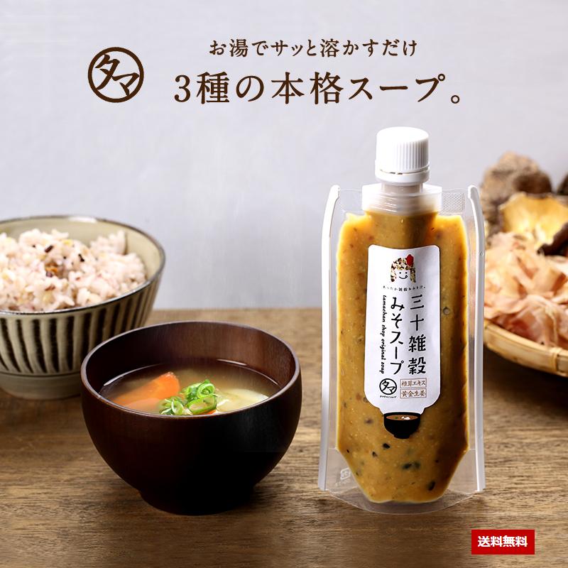 三十雑穀味噌スープサムネイル01