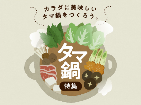タマチャンショップ(健康食品と美容と健康のお店)のタマ鍋