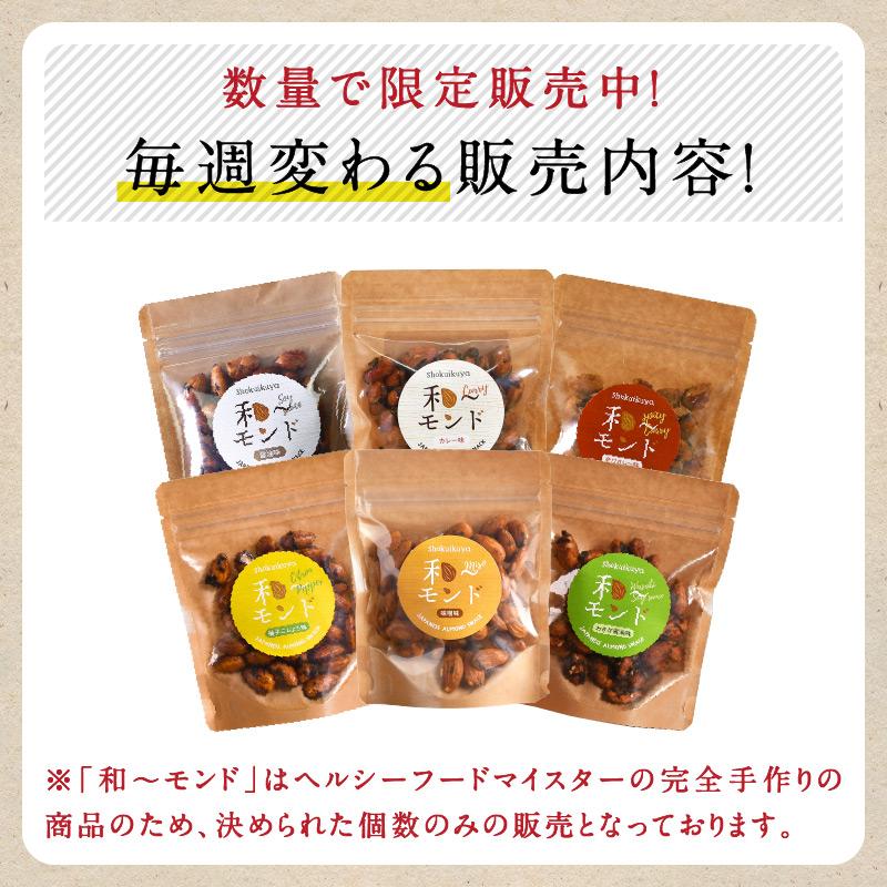 和〜モンド(わさび醤油味)サムネイル04