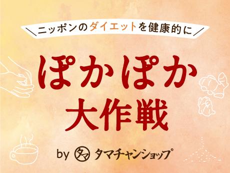 タマチャンショップ(健康食品と美容と健康のお店)のぽかぽか大作戦SALE