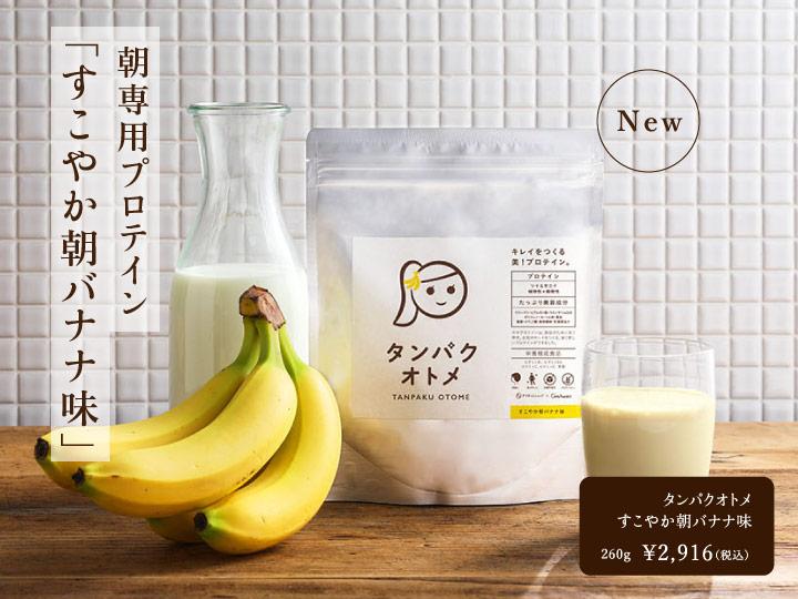 タマチャンショップ(健康食品と美容と健康のお店)のタンパクオトメすこやか朝バナナ