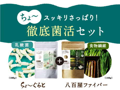 タマチャンショップ(健康食品と美容と健康のお店)の徹底菌活セット