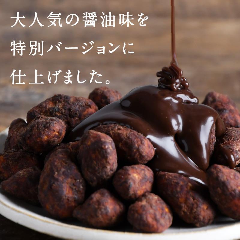 和〜モンド(ちょこれいと味)サムネイル03