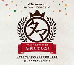【au Wowma! BEST SHOP AWARD2019】にて、タマチャンショップが「ダイエット・健康カテゴリ賞」を受賞しました!