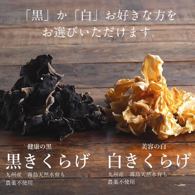 九州産乾燥キクラゲサムネイル02