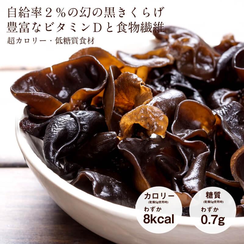 九州産乾燥キクラゲサムネイル04