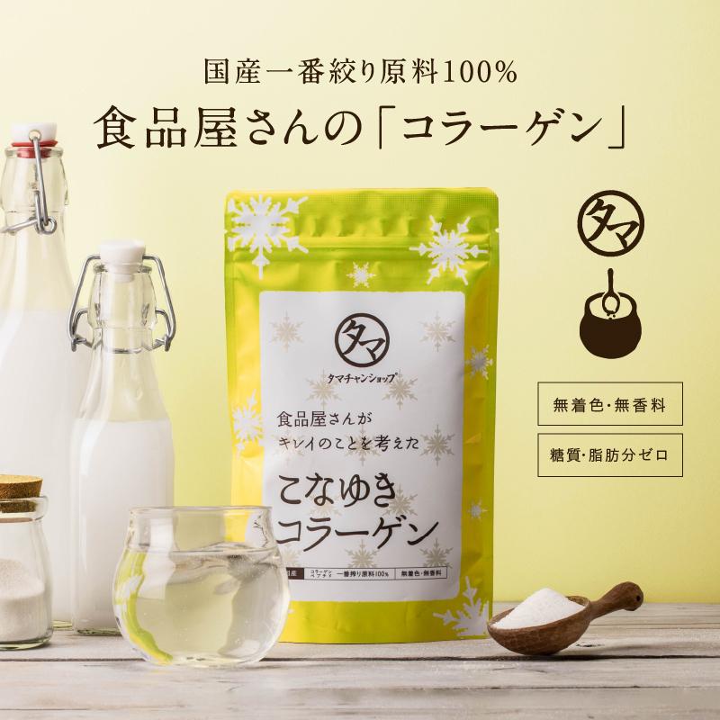 【定期】こなゆきコラーゲンサムネイル01