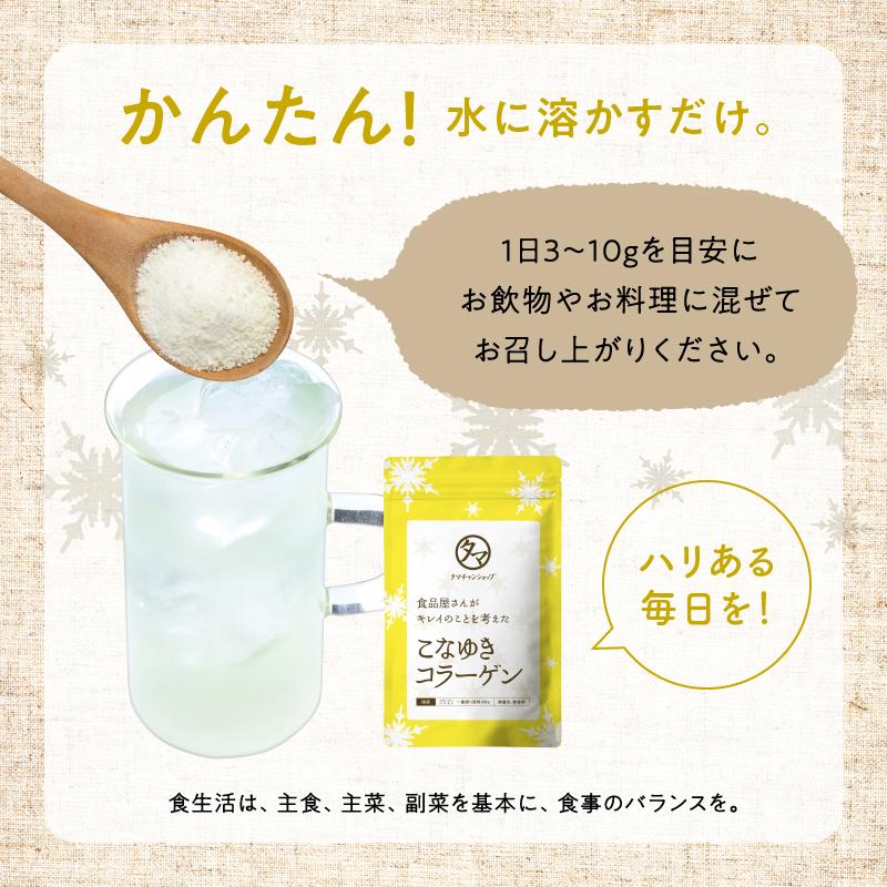 【定期】こなゆきコラーゲンサムネイル12