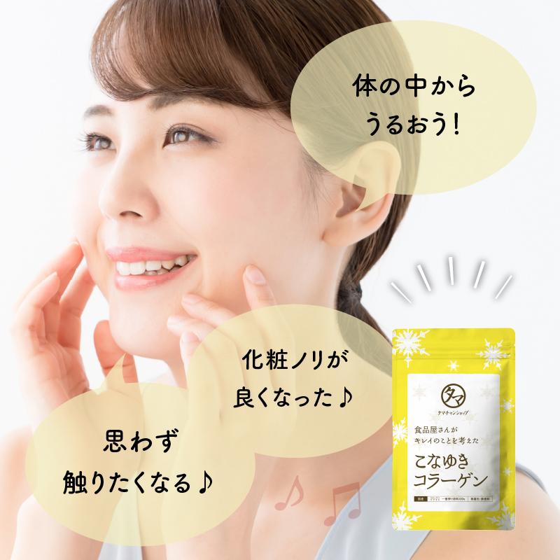 【定期】こなゆきコラーゲンサムネイル04